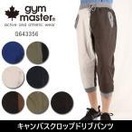 ジムマスター gym master キャンバスクロップドリブパンツ G643356 【服】 リブパンツ クロップドパンツ キャンバス素材
