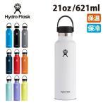 Hydro Flask ハイドロフラスク 21 oz Standard Mouth HYDRATION 5089014 【雑貨】【BTLE】 ボトル 水筒