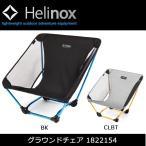 ヘリノックス HELINOX  ヘリノックス グラウンドチェア 日本正規品 椅子 チェア アウトドア フェス 軽量