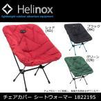 日本正規品 Helinox ヘリノックス チェアカバー シートウォーマー 1822195