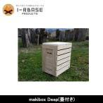 i-Rbase アイアールベース 木箱 makibox Deep(蓋付き) 【FUNI】【FZAK】アウトドア キャンプ 国産桧 国産杉 奥出雲 国産