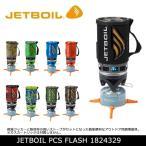 日本正規品 JETBOIL/ジェットボイル JETBOIL PCS FLASH 1824329 アウトドア ギア ガス バーナー ストーブ コンロ 調理器具