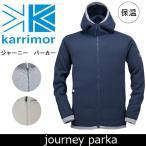 カリマー Karrimor journey parka(ジャーニー パーカー) 【服】 マウンテンパーカー アウター 保温性 撥水
