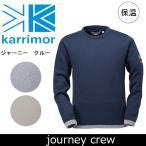 カリマー Karrimor journey crew(ジャーニー クルー) 【服】 トップス|フリースクルー|保温性|撥水|速乾|快適|