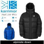 カリマー Karrimor ダウンジャケット alpiniste down アルピニステ ダウン 【服】 トップス|保温性|撥水|速乾|快適|防水透湿|ベンチレーション