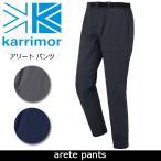 カリマー Karrimor パンツ arete pants アリート パンツ 【服】 保温性|撥水|速乾|快適|防水透湿|ベンチレーション
