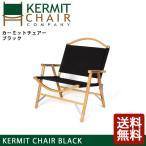 カーミットチェアー kermit chair チェアー kermit chair Black ブラック/KC-KCC102