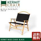 カーミットチェアー kermit chair チェアー Kermit Wide Chair Black ブラック KC-KCC202