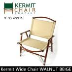 カーミットチェアー kermit chair  チェアー Kermit Wide Chair WALNUT ウォルナット  BEIGE ベージュ KCC210 【雑貨】