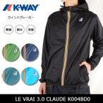 K-WAY ケーウェイ LE VRAI 3.0 CLAUDE K004BD0 【服】 ナイロンパーカー ナイロンジャケット ウィンドブレーカー 薄手 軽量 耐水 透湿性