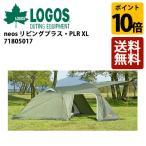 ショッピングロゴス ロゴス LOGOS neos リビングプラス・PLR XL/71805017【LG-TENT】