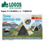LOGOS ロゴス Tepee ナバホ 400 セット 71809510【LG-TENT】【lgsr】