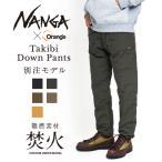 NANGAダウンパンツ 軽さ、暖かさ間違いなし