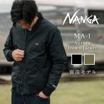 NANGA ナンガ 別注モデル MA-1 オーロラ ダウンジャケット MA-1 AURORA DOWN JACKET 【服】 アウター アウトドア 防寒 タウンユース 羽毛 ファッション 日本製