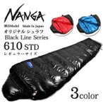 【限定別注モデル】NANGA ナンガ シュラフ NANGA Schlaf Blackline Series 610STD オリジナル Blacklineシリーズ 【SLEP】寝袋 アウトドア キャンプ 登山