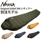 NANGA ナンガ 別注モデル NANGA オリジナル シュラフ 360 レギュラー 【寝袋/アウトドア/キャンプ】