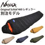 NANGA ナンガ 別注モデル NANGA オリジナル シュラフ 460 レギュラー 【寝袋/アウトドア/キャンプ/登山】