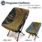 Oregonian Outfittersヘリノックスカバーチェアカバー