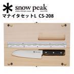 スノーピーク snowpeak テーブルウェア/マナイタセットL/CS-208 【SP-COOK】