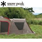 スノーピーク snowpeak テント/シェルター/タシーク エクステンション/TP-640ET 【SP-ATNT】