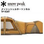 スノーピーク snowpeak テント・タープ/メッシュシェルタートンネル/TP-920T 【SP-SLTR】