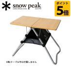 ショッピングスノー スノーピーク snowpeak テーブルアクセサリー My テーブルハウス UG-034 【SP-FUMI】