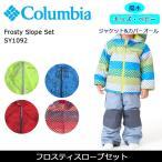 ショッピングコロンビア コロンビア Columbia キッズ スノーウェアセット フロスティスロープセット Frosty Slope Set SY1092 【スノーウェア】