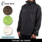 Teton Bros/ティートンブロス Tsurugi Lite Jacket TB171-050 【服】 ジャケット 防風 撥水 防水 アウトドア