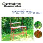 Nature Tones/ネイチャートーンズ THE KITCHEN COUNTER TABLE(テーブル・ハンガー・ウッドテーブル 3点セット) KCT-R/KCT-DB