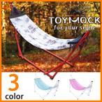 Toy Mock/トイモック トイモック Toy Mock ハンモック 自立式 ポータブルハンモック   【FUNI】【CHER】アウトドア キャンプ MOZ-9-01/02/10-03