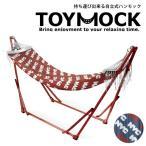 ショッピングハンモック ToyMock トイモック 自立式 ポータブルハンモック MOZ-19-01 NYC MOZ1901/MOZ1902 【アウトドア/キャンプ/折りたたみ/室内/ハンモックチェア】