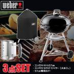 Weber ウェーバー 57cm コンパクトケトル + 57cmグリル専用カバー+コンパクトラピッドファイヤースターターの3点セット we1321008+we7150+we12916002