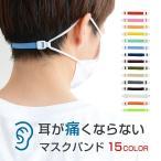 マスク 耳が痛くならない グッズ マスクバンド 耳が痛くない ゴム紐補助 バンド ベルト マスク補助 痛み軽減 カラフル かわいい 日本製