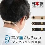 マスク 耳が痛くならない グッズ マスクバンド 耳が痛くない ゴム紐補助 バンド ベルト マスク補助 痛み軽減 本革 レザー 日本製