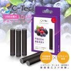 【C-Tecオフィシャル】DUO 交換カートリッジ(シーテック・デュオ USB充電式・節煙・減煙・電子タバコ) フレッシュベリー