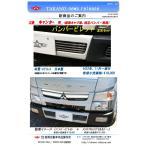 【NEW】三菱キャンター用 バンパービレット