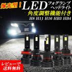 LEDヘッドライト H8/H11/H16/HB3/HB4 車検対応 LEDフォグランプ ハイビーム ホワイト 12V-24V対応 6000LM カットライン 汎用