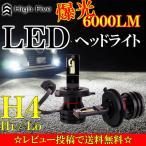 LEDヘッドライト H4 Hi/Lo 車検対応 ハイビーム ホワイト 6000LM 12V-24V対応 カットライン 汎用