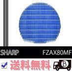 2入加湿フィルター FZ-AX80MF [FZAX80MF] FZ-BB60XK*用于sharp シャープ空気清浄機 KI-AX70 KI-AX80