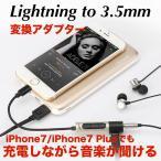 iPhone7 イヤホン アダプター コネクタ Lightning 同時 充電 リモコン付き