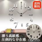 掛け時計 ウォールクロック 掛時計 ウォールステッカー おしゃれ DIY