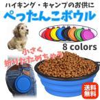ペット用品 えさ 水 犬 ボウル 携帯 お出かけ 猫 給餌 給水 おやつ 軽い 便利