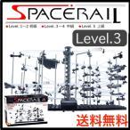 知育玩具 ピタゴラスイッチ スペースレール レベル3 無限ループ パズル