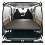【送料無料】ハイエース ベッドキット(パンチカーペット)とS-GL用 強化センターバーキットのフルセット