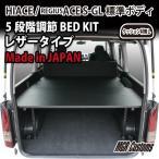 ショッピングハイエース ハイエース/200系  標準ボディ S-GL専用 ベッドキット レザー タイプ クッション材無  日本製 ハイエース 車中泊