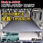 DA17W エブリィ ワゴン ベッドキット パンチカーペット仕様 日本製