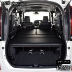 ヴォクシー 80系 7人乗り車専用 ベッドキット レザータイプ/クッション材40mm ヴォクシー車中泊 ベットキット 日本製