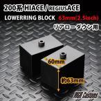 ハイエース200系 ロワリングブロック 2.5インチ(約63mm)リアダウン用単品
