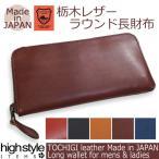 栃木レザー 長財布 メンズ レディース 日本製 本革 上品な少しツヤのある栃木レザー ラウンドジッパーロングウォレット