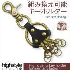 キーホルダー メンズ レディース 日本製 3×2カラー レバーナスカン3フック 本革付属キーホルダー